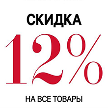 Скидка 12%