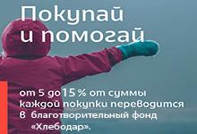 Покупай и помогай